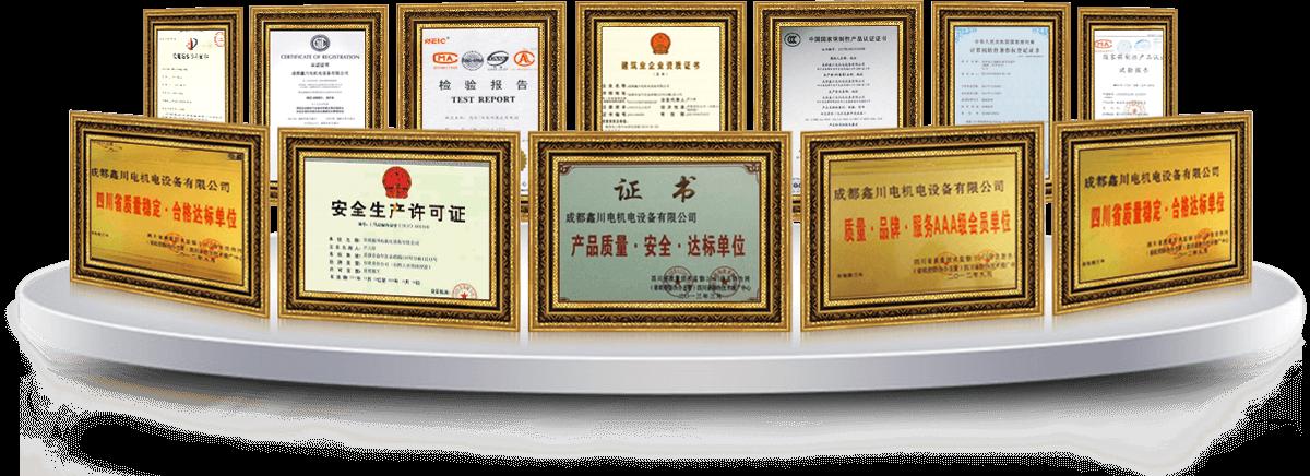 成都鑫川电机电设备有限公司