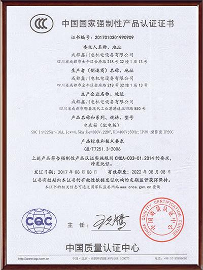 SMC认证