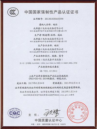 XL-21-3C认证