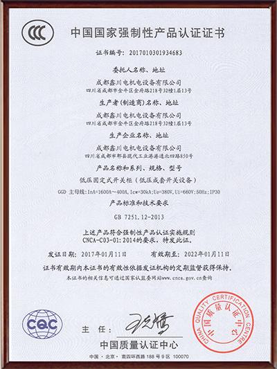 GGD认证
