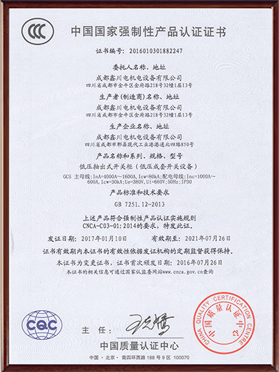 GCS抽出式认证
