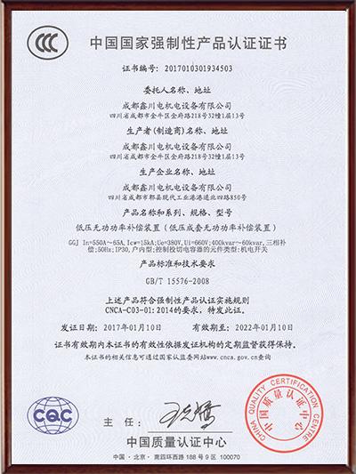 GGJ认证