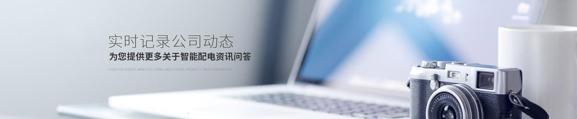 鑫川电智能配电