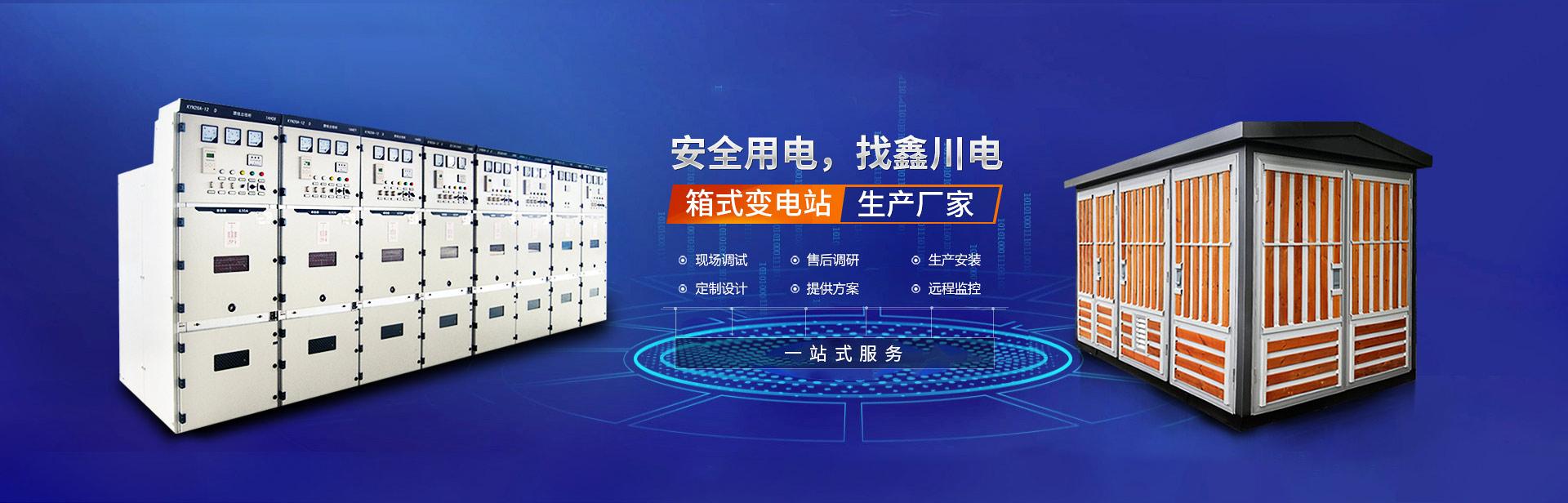 安全用电,找鑫川电,箱式变电站生产厂家