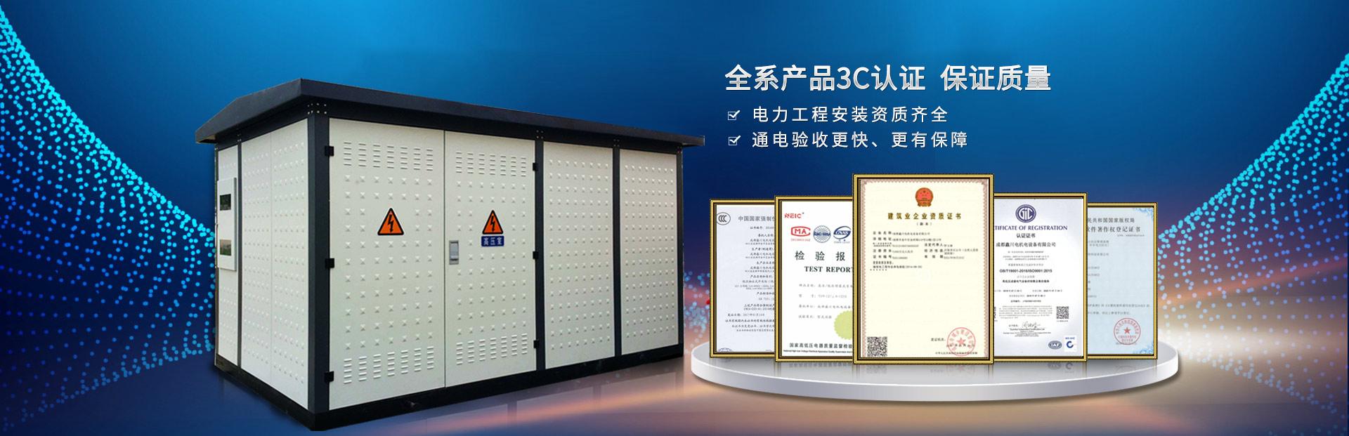 全系产品3C认证,保证质量