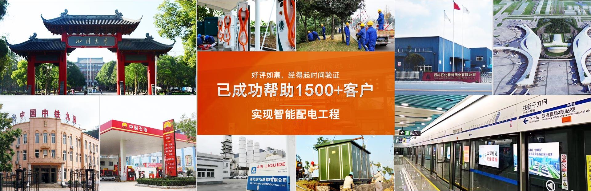 鑫川电已成功帮助1500+客户实现智能配电工程