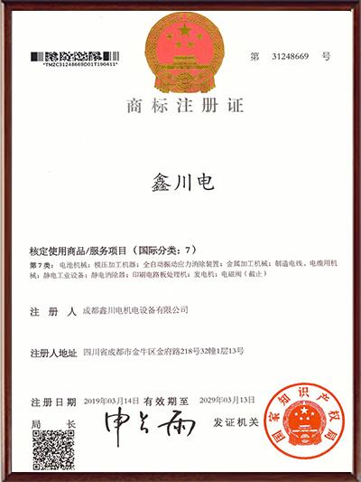 鑫川电商标